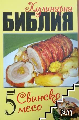 Кулинарна библия. Част 5: Свинско месо