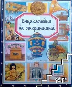 Енциклопедия на откритията