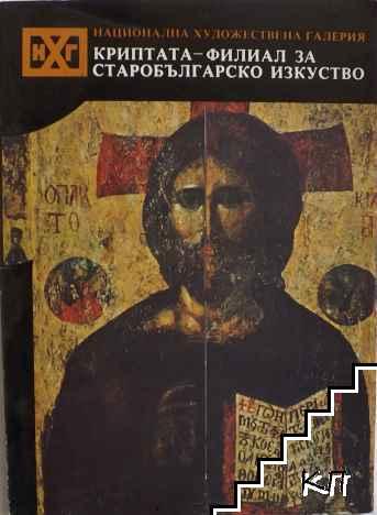 Криптата - филиал за старобългарско изкуство