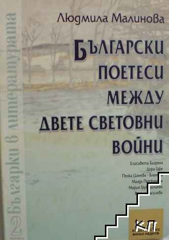 Български поетеси между двете световни войни