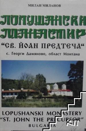 """Лопушански манастир """"Св. Йоан Предтеча"""""""