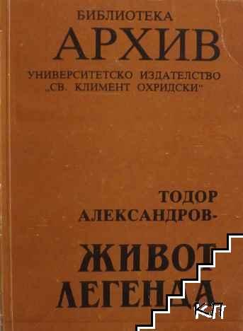 Тодор Александров - живот легенда