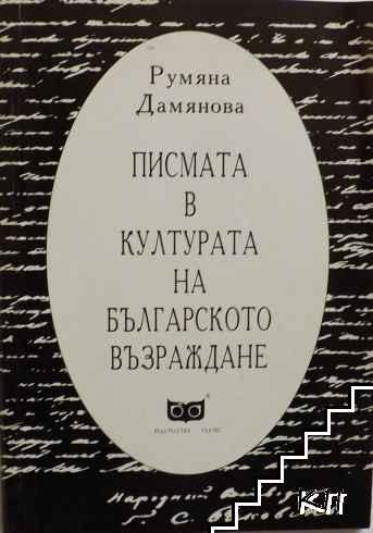 Писмата в културата на Българското възраждане