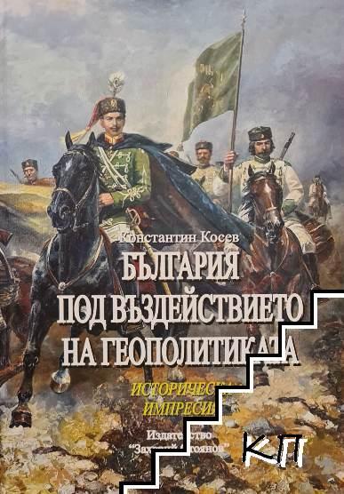 България под въздействието на геополитиката