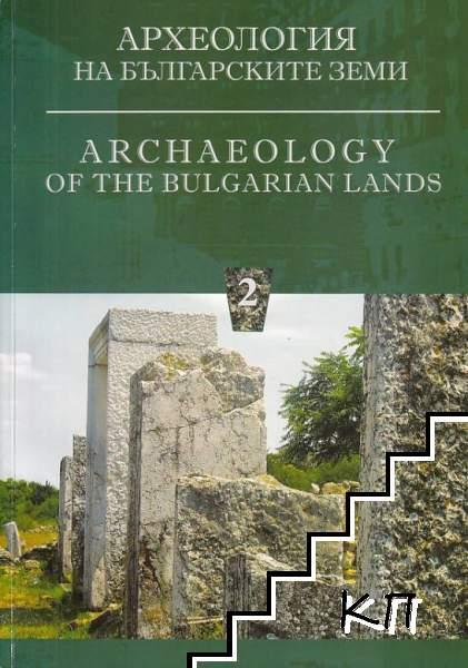 Археология на българските земи. Том 2 / Archaeology of the Bulgarian Lands. Vol. 2