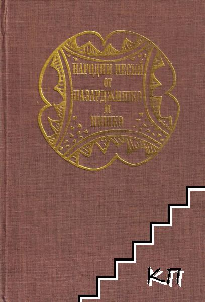 Народни песни от Пазарджишко и Нишко
