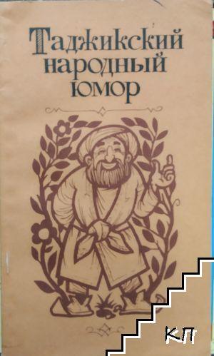 Таджикский народный юмор
