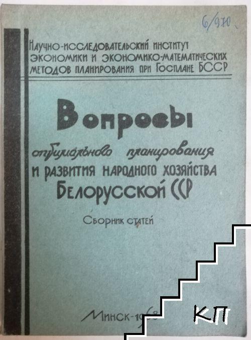 Вопросы оптимального планирования и развития народного хозяйства Белорусской ССР