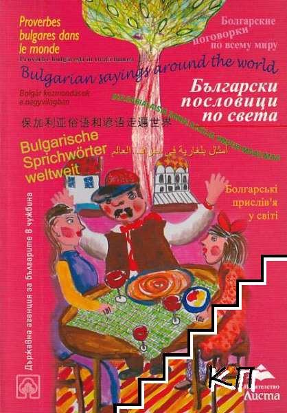 Български пословици по света. Част 1-2 / Български народни гатанки по света