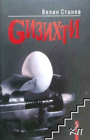 Gизихти