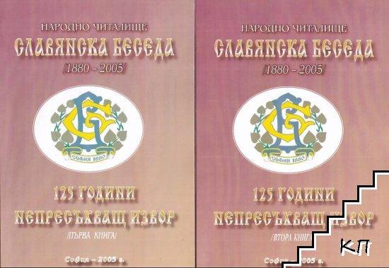 Народно читалище Славянска беседа (1880-2005). Книга 1-2