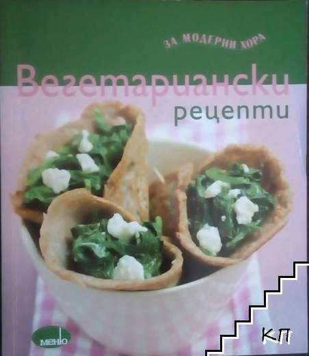 Вегетариански рецепти