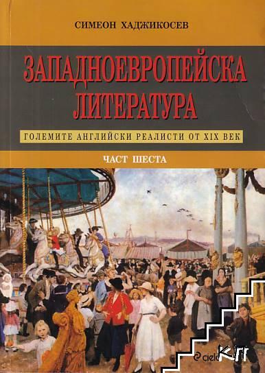 Западноевропейска литература. Част 6