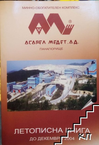 """Минно-обогатителен комплекс """"Асарел-Медет"""". Летописна книга до декември 2004"""