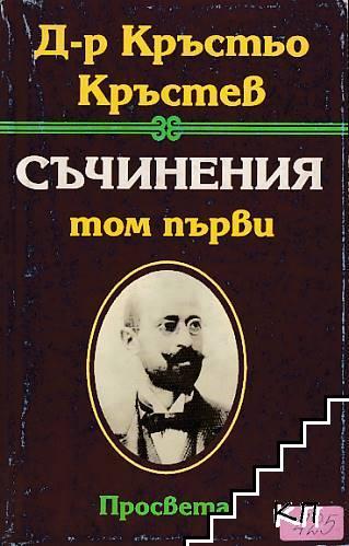 Съчинения в три тома. Том 1