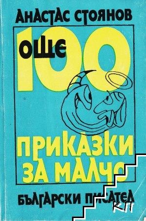Още 100 приказки за Малчо. Книга 2
