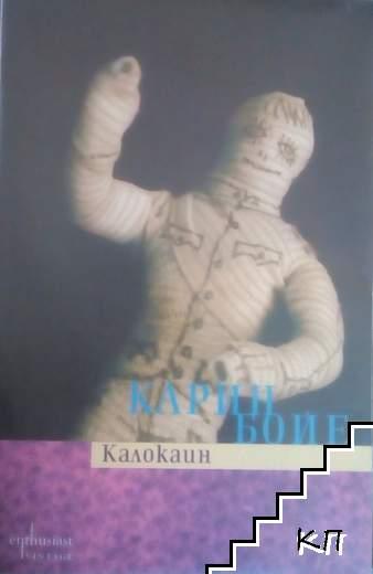 Калокаин
