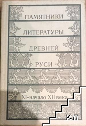 Памятники литературы Древней Руси