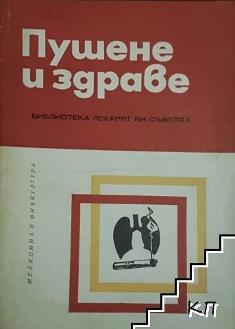 Пушене и здраве