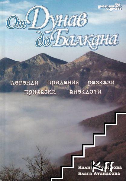 От Дунав до Балкана