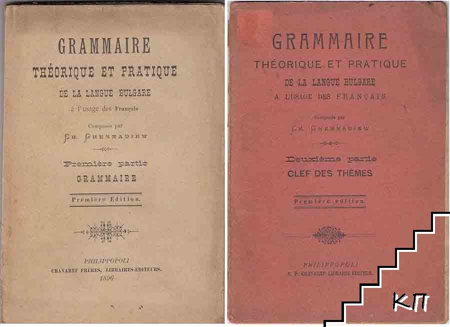 Grammaire theorique et pratique de la langue bulgare. Partie 1-2