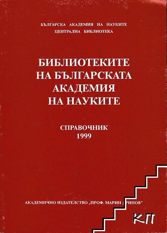 Библиотеките на Българската академия на науките