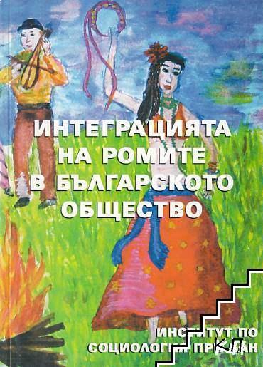 Интеграцията на ромите в българското общество