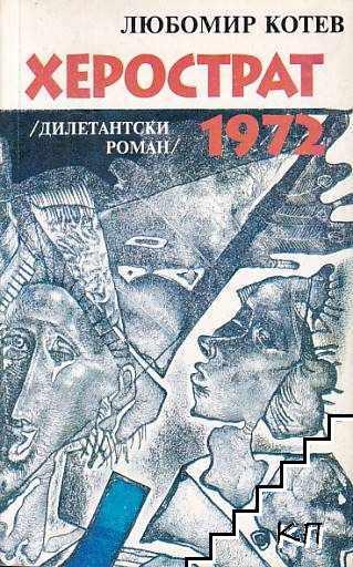 Херострат 1972