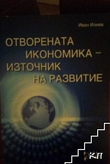 Отворената икономика - източник на развитие