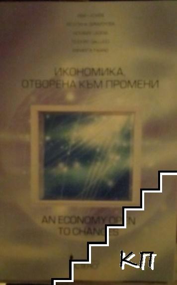 Икономика, отворена към промени