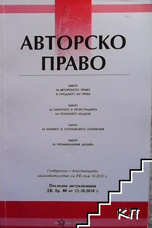 Авторско право