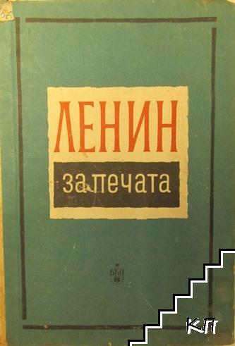 Ленин за печата