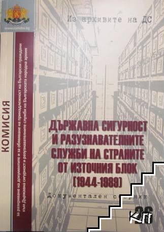 Из архивите на ДС. Том 26: Държавна сигурност и разузнавателните служби на страните от Източния блок 1944-1989