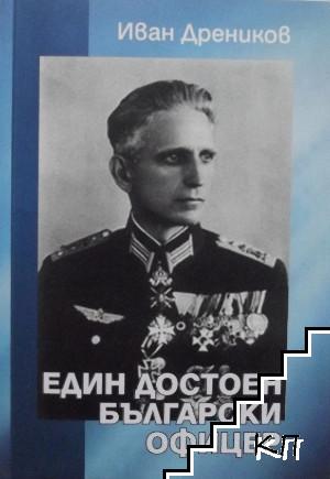 Един достоен български офицер