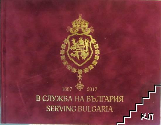 В служба на България