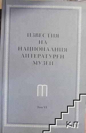 Известия на Националния литературен музей. Том 6
