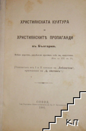 Християнската култура и християнските пропаганди въ България