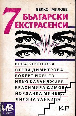 7 български екстрасенси