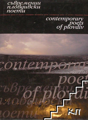 Съвременни пловдивски поети / Contemporary poets of Plovdiv