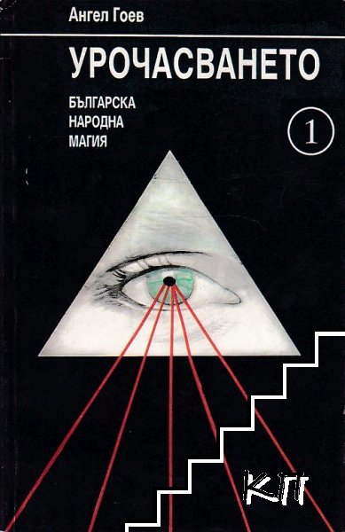 Българска народна магия. Книга 1: Урочасването