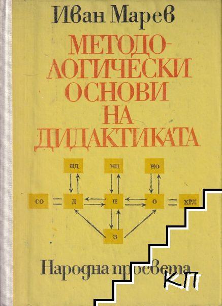 Методологически основи на дидактиката