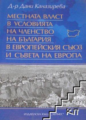 Местната власт в условията на членство на България в Европейския съюз и Съвета на Европа
