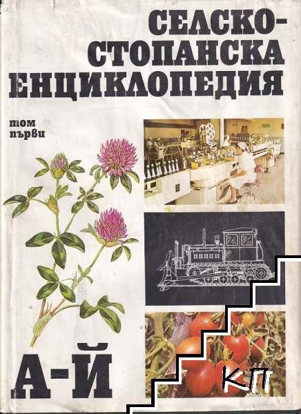Селскостопанска енциклопедия. Том 1-2
