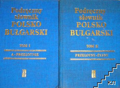 Наръчен полско-български речник. Том 1-2 / Podreczny slownik polsko-bulgarski. Tom 1-2