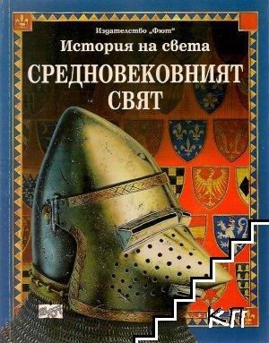 История на света: Средновековният свят