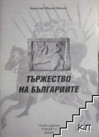 Тържество на Българиите