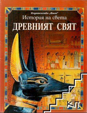 История на света: Древния свят