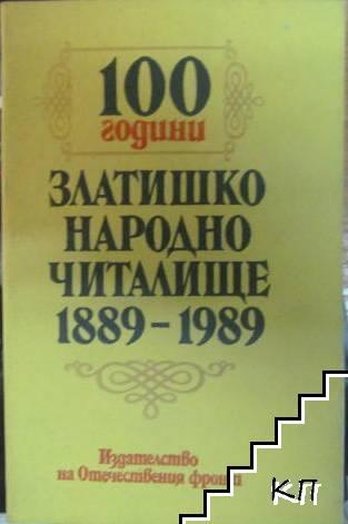 100 години златишко народно читалище 1889-1989