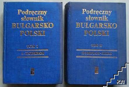 Българско-полски речник. Том 1-2
