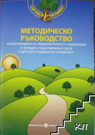 Методическо ръководство за реализиране на образователното съдържание в четвърта подготвителна група в детската градина и в училището